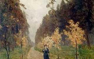 Описание картины художника левитана осенний день. Сочинение-описание по картине И.И