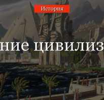 Древние цивилизации. Культура Древних цивилизаций (их общая характеристика)