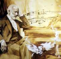 Конспект занятия для старшей группы «Знакомство с композитором В. Я