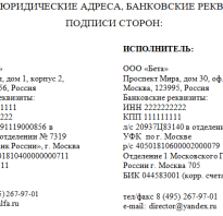 Рамочный договор авторского заказа образец. Реквизиты и подписи сторон