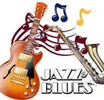 Разница между джазом и блюзом. Какая разница между блюзом и джазом