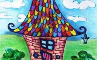 Дом мечты рисунок карандашом поэтапно. Как нарисовать сказочный домик