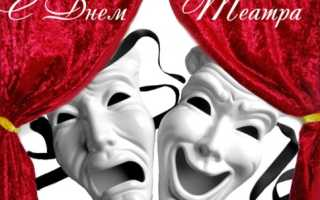 Прикольные поздравления с днем театра в прозе. Пожелания на день театра