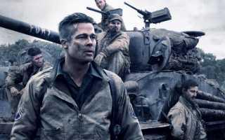 Модель танка из фильма ярость. Фильм «Ярость»: рецензия, отзывы
