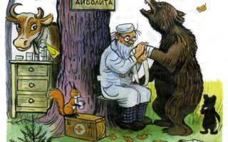 Какие питомцы есть у доктора айболита. «айболит» читать с картинками чуковский