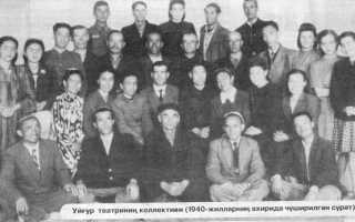 Уйгурский музыкально драматический театр открылся. Уйгурский театр и драматургия