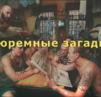 Арестантские загадки. Какие загадки в русской тюрьме задают новичку