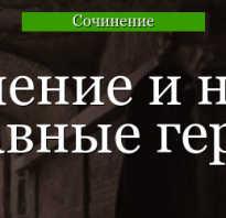 Система персонажей романа Ф. Достоевского «Преступление и наказание»