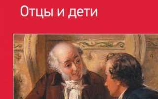 Роман отцы и дети композиция произведения. Анализ «Отцы и дети» Тургенев