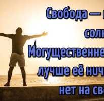 Меняй себя из любви. Высказывания великих людей о свободе и рабстве