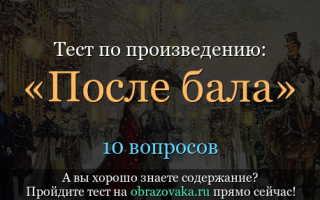 Рассказ после бала ответить на вопросы. Тест по рассказу Л.Н.Толстого «После бала»