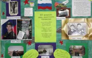 Традиции празднования Дня защитника Отечества. Скачать фрагменты стенгазеты