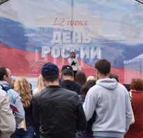Праздничная программа на 12 июня. Площадки фестиваля «День России