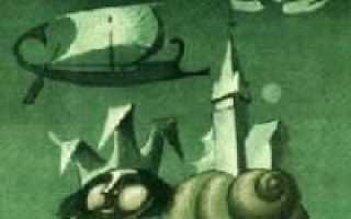 Феликс кривин завтрашние сказки. Феликс кривин — простые рассказы