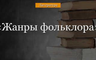 Что такое жанры фольклора в литературе. Основные фольклорные жанры
