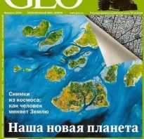 Задание выпустить журнал о животных. Журналы о природе и экологии