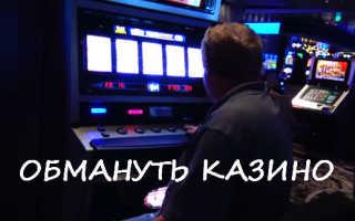 Есть ли рабочие способы обмана онлайн казино? Можно ли обмануть казино.