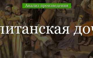 Капитанская дочка повесть или роман. Анализ «Капитанская дочка» Пушкин