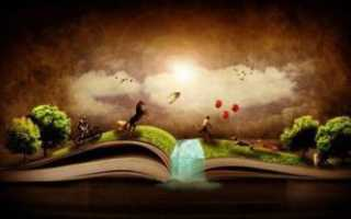 Что значит литература искусство слова. Литература — искусство слова