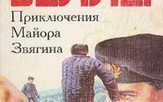 Приключения майора звягина веллер. Михаил Веллер: Приключения майора Звягина