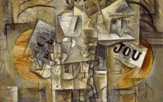 Кубизм художники и их картины 20 века. Кубизм — это что такое? Кубизм в искусстве