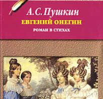 Читать евгений онегин полностью в книжном. Евгений онегин текст