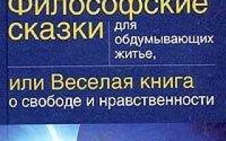 Николай козлов философские сказки читать. Китайский балет и эстетическое наслаждение