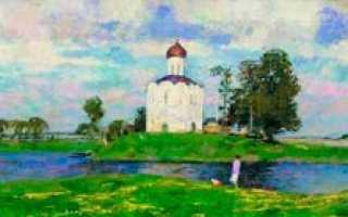Сравнительное сочинение по картинам С.И. Герасимова «Церковь Покрова на Нерли» и С