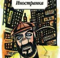 Сергей довлатов иностранка читать. Сергей довлатов — иностранка