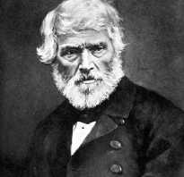 Карлейль Томас – краткая биография. Томас Карлейль: биография, сочинения