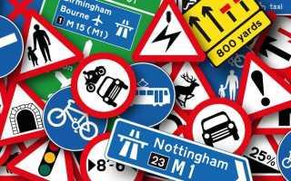 Дорожный знак ромбик. Правила дорожного движения про знак главной дороги