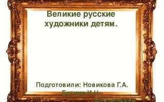 Русские художники для детского сада. Дети на картинах известных художников