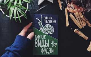 Модные писатели современности. Самые известные русские писатели и их произведения