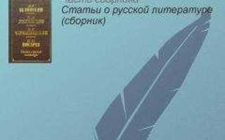Николай Гаврилович Чернышевский. Русский человек на rendez-vous