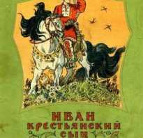 Читать онлайн «Иван — крестьянский сын и чудо-юдо. Детские сказки онлайн