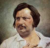 Жизнь бальзака. Оноре де бальзак — биография, информация, личная жизнь