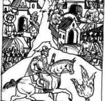 Русская повесть 17 века. Эволюция жанров исторического повествования