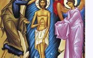 Православный праздник крещение господне для детей. Детям о крещении господнем