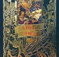 Сын зевса любовь воронкова краткое содержание. Книга: «Сын Зевса