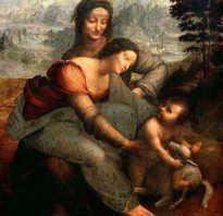 Да винчи святая анна. Святая анна с мадонной и младенцем христом