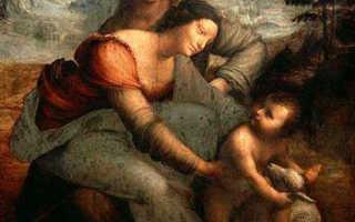 Да винчи святая анна. Святая анна с мадонной и младенцем христом и барашком
