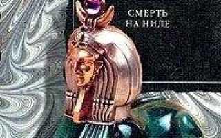 Самые известные романы агаты кристи. Смерть на Ниле: неудавшийся медовый месяц