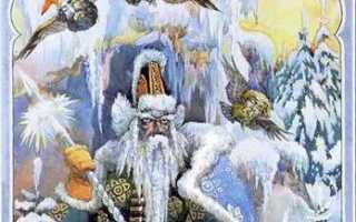 История Деда Мороза – его появление и развитие. Дед Мороз − факты и суеверия