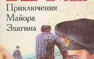 Приключения майора звягина фильм. Приключения майора Звягина — Веллер Михаил