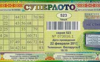 Белорусские лотереи ваше лото проверить. Национальные лотереи белоруссии