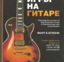 Игра на шестиструнной гитаре. Самоучитель игры на гитаре для начинающих