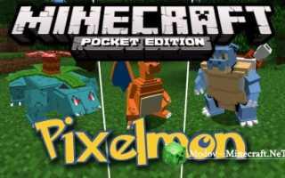 Скачать мод на покемонов самая новая версия. Pixelmon PE — Покемоны в Minecraft PE