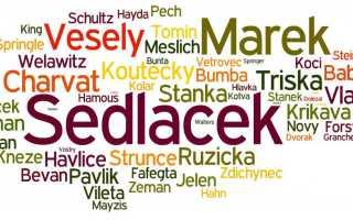 Чешские фамилии женские. Происхождение самых распространенных чешских фамилий