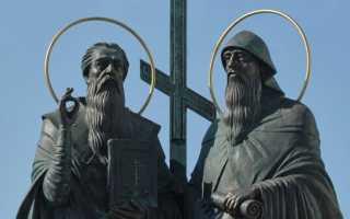 День старославянской письменности и культуры. Праздник в честь святых братьев