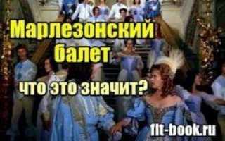 Вторая часть марлезонского балета значение. В произведении Александра Дюма